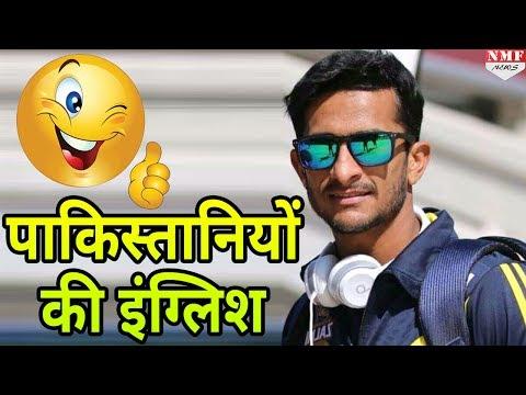 देखिए Pakistani Cricketers की Funny English