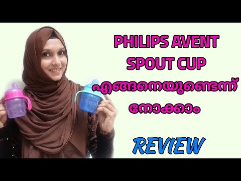 Philips Avent Spout Cup Review Malayalam
