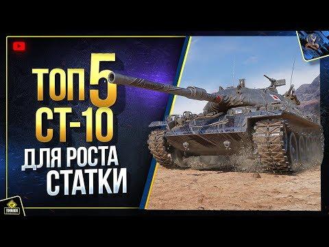 ТОП-5 лучших СТ-10 для РОСТА WoT твоей СТАТКИ WN8 (Юша о World Of Tanks)
