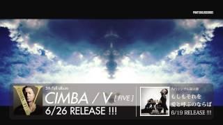 時代のNAVIGATOR [CIMBA] 最新アルバム! 5年前から始まったストーリー ...