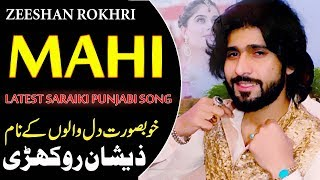 #Mahi #Khawab Mahi | Zeeshan Rokhri (Official Video) | Latest Saraiki Song 2020 | New Saraiki 2019