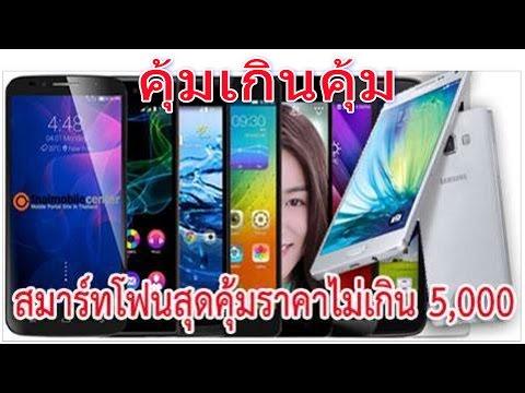 มือถือ สุดคุ้ม ราคาไม่เกิน 5000 Mobile Price 3000 to 5000