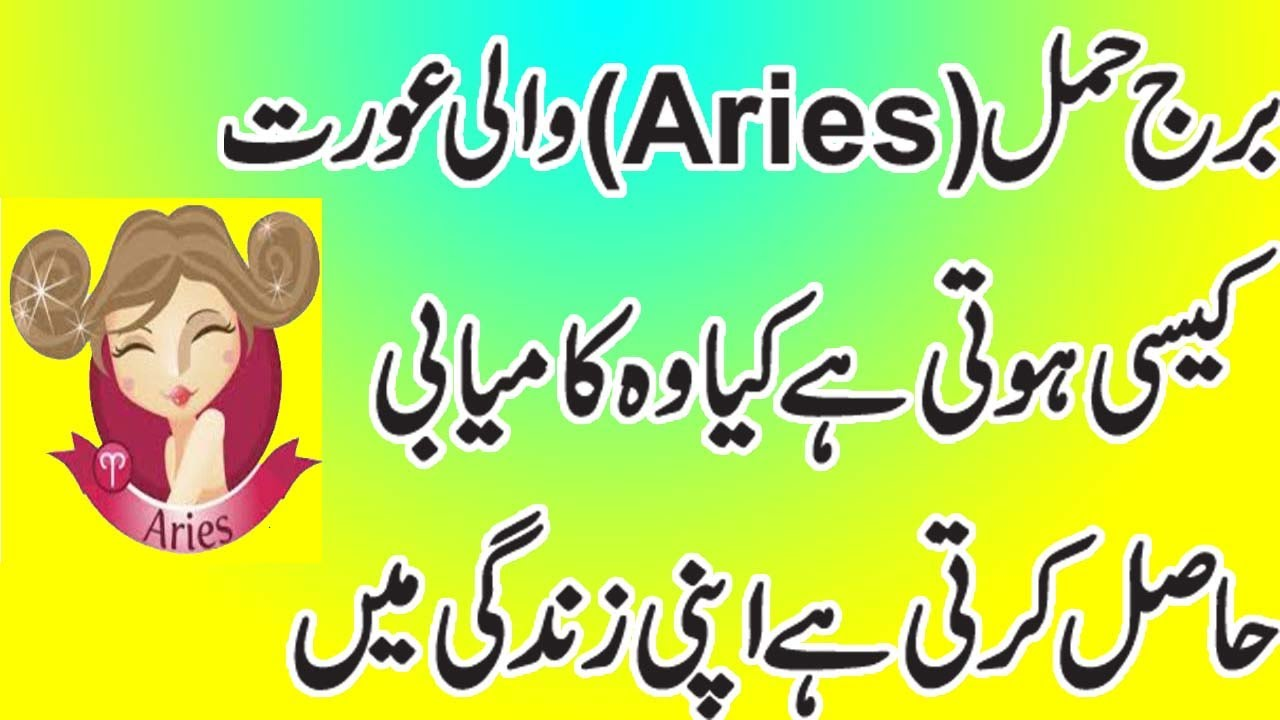 horoscope in urdu aries personality