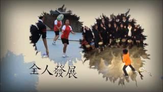 Publication Date: 2016-10-27 | Video Title: 孔聖堂中學簡介 - 全人發展