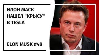 Илон Маск: Новостной Дайджест №48 (14.06.18-19.06.18)