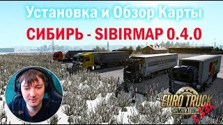 "[""ETS2"", ""ETS 2"", ""Euro Truck Simulator 2"", ""1.33"", ""????? ??????"", ""SibirMap ETS2"", ""??? ?????????? ????? ??????"", ""??? ?????????? SibirMap"", ""sibirmap 1.33"", ""????????? ????? SibirMap"", ""How to install sibirmap"", ""ETS2 ??????? ?????"", ""??????? ????? Sib"