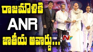 ANR National Award Ceremony 2017 Full Video    SS Rajamouli    Akkineni Nagarjuna    NTV