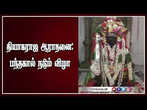 தியாகராஜ ஆராதனை: பந்தகால் நடும் விழா