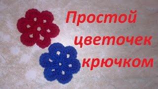 Цветок крючком.Простой красивый цветок крючком.Вязание крючком для начинающих.