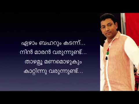 ezham baharum kadannu karaoke with lyrics   The first karaoke on YouTube
