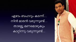 ezham baharum kadannu karaoke with lyrics The first karaoke on YouTube