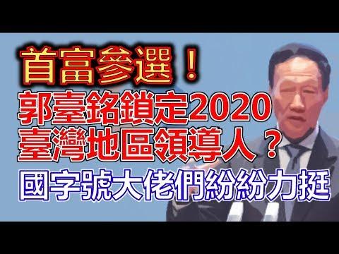 首富參選!郭臺銘鎖定2020臺灣地區領導人?國字號大佬們紛紛力挺