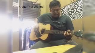 Along Thai = cover lagu  Antara sutra dan bulan
