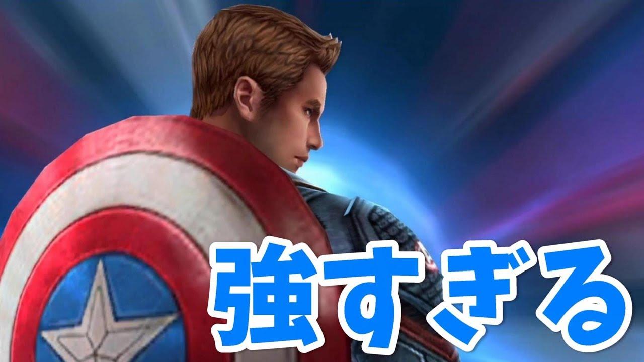 エンドゲームのキャプテン・アメリカが強すぎた【マーベルフューチャーファイト】