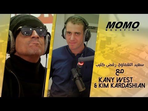 Momo avec Said Taghmaoui  سعيد التغماوي رفض كليب مع Kany west & Kim Kardashian