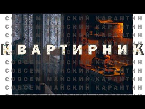 Квартирник-кварантинник № 4 на HavenFM! (31.05.2020)