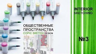 интерьерный скетчинг / общ.пространства / №3 // interior sketching / public spaces / №3