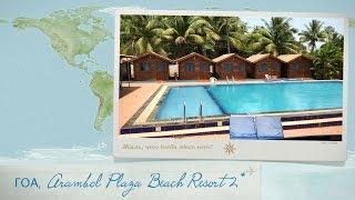 Видео отзыв об отеле Arambol Plaza Beach Resort 2* ГОА (Индия)