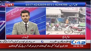 Main Culprits Of Illegal Parking In Lahore | Bolo Lahore | 4 Feb 2019 | City 42