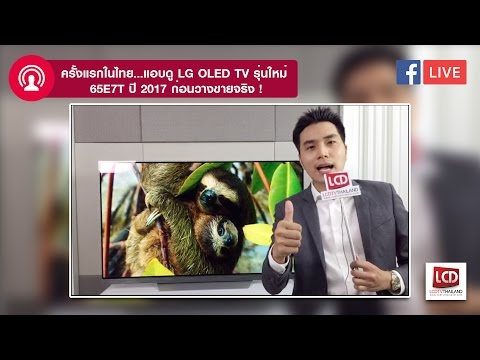 LCDTVTHAILAND LIVE   EP.28 - ครั้งแรกในไทย แอบดู LG OLED TV รุ่นใหม่ E7T