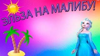Игры для девочек-Одеваем Эльзу в Малибу!)#1