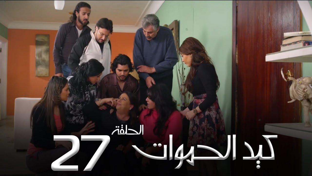 مسلسل كيد الحموات الحلقة   27   Ked El Hmwat Series Eps