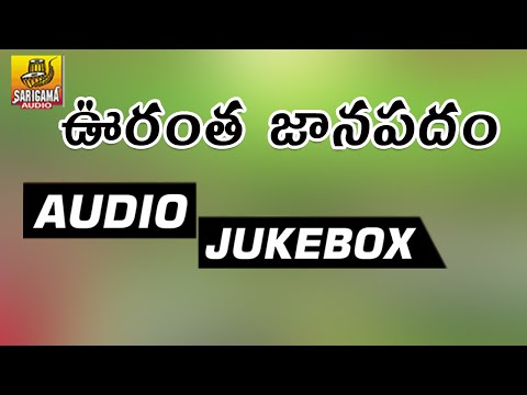 Ooranta Janapadam Full Songs Jukebox || H.B.bore || Telangana Folk songs