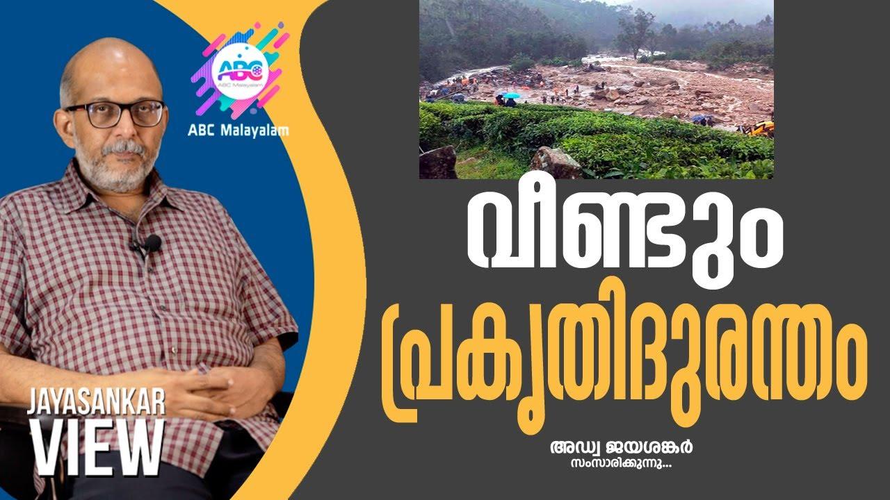 വീണ്ടും പ്രകൃതിദുരന്തം. അഡ്വക്കേറ്റ് ജയശങ്കർ സംസാരിക്കുന്നു | Idukki Rajamala Landslide