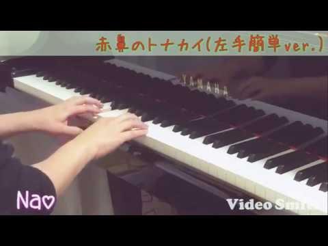 赤鼻のトナカイ左手簡単verクリスマスソングピアノ演奏 Youtube