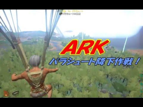 パラシュート ark