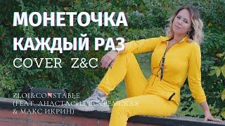 Монеточка - Каждый раз (cover by Zloi&Constable feat. Анастасия Ястремская & Макс Икрин)