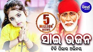 Gambar cover Tuma Pada Tale Milu Mate Jaga Aahe Sai Baba | ତୁମ ପାଦତଳେ ମିଳୁମତେ ଜାଗା ଆହେ ସାଇବାବା | Sidharth Bhakti