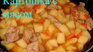 тушеная картошка с мясом.Тушеный картофель.  stewed potatoes with meat