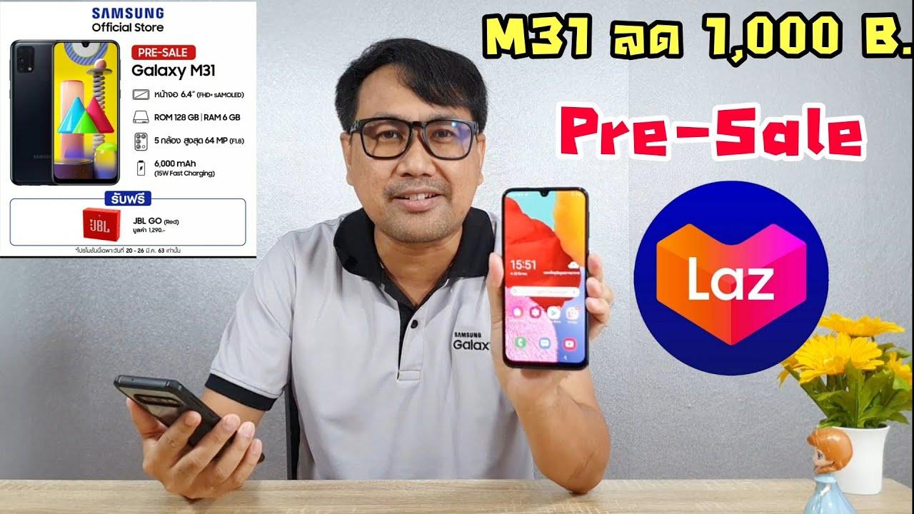 Samsung M31 ลดราคา 1,000 บาท เฉพาะ Pre Sale เท่านั้น รีบเลย สินค้ามีน้อย