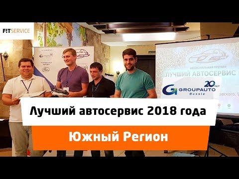 """Национальная премия """"Лучший автосервис 2018"""" г. Краснодар!"""