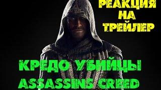 Реакция на трейлер фильма Кредо Убийцы (Assassins Creed)