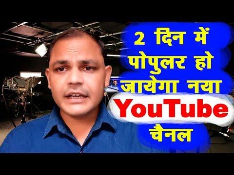 नये YouTube चैनल को जल्दी पोपुलर कैसे करें !! How To Grow New YouTube Channel Fast Mp3