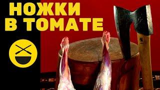Бараньи ножки в томатном соусе