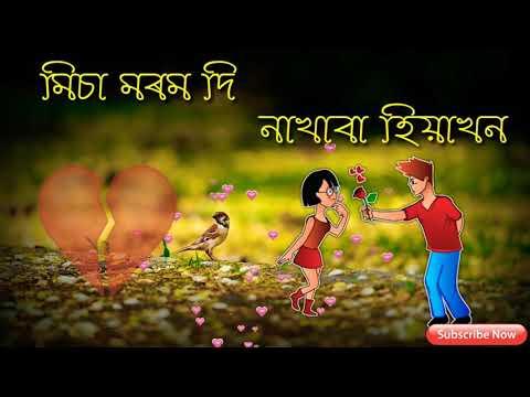 New Assamese WhatsApp Status  | Ajoni Pahari Suali Mur Paharia Mon | SJ Crafts