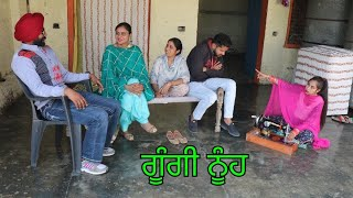 Goongi Nuh de Karname... Punjabi short video