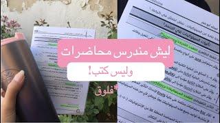 مندرس كتب؟ ولا محاضرات؟ وليش؟ || مندرس بالعربي؟ وليش؟ || فلوق يوم بحياة طالبة طب