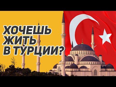 Жизнь, работа и недвижимость в Турции. Компания Real East номер один в Стамбуле.
