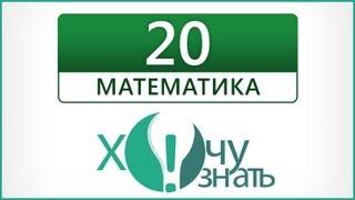 Видеоурок 20-1 по Математике. Подготовка к ГИА 2012