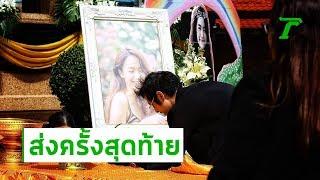 งานฌาปนกิจ-น้ำตาล-เดอะสตาร์-ครอบครัวกลั้นน้ำตาไว้ไม่อยู่-thairath-online