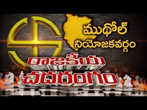 Mudhole Assembly Constituency Politics - Adilabad, #Telangana | Rajakeeya Chadarangam #7 | YOYO TV
