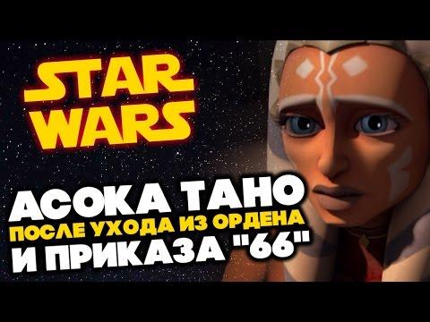 Все о Звездных Войнах: Что стало с Асокой после ухода из Ордена Джедаев