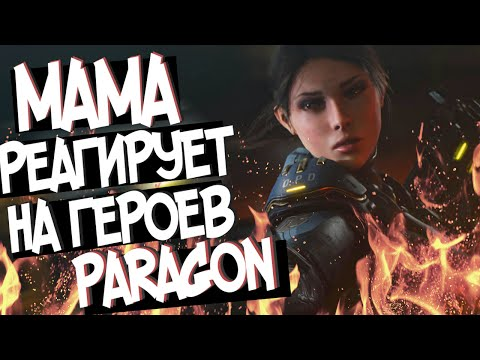 видео: МАМА РЕАГИРУЕТ НА ГЕРОЕВ paragon