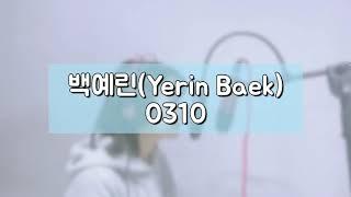 [민주노래] 대놓고 듣는 명곡 백예린(Yerin Bae…