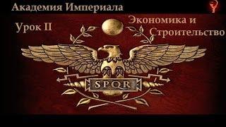 Академия Империала, Урок 2 - Экономика и Строительство