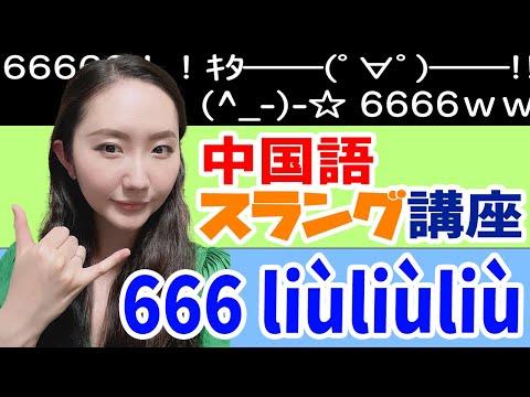 明日からすぐ使える!岳先生の中国語スラング講座_第四話『666(liùliùliù)』